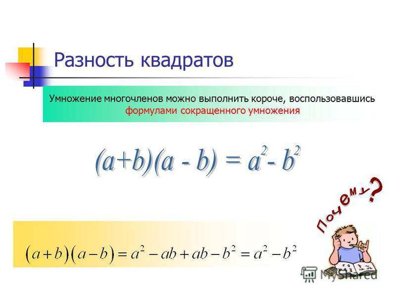 Разность квадратов Умножение многочленов можно выполнить короче, воспользовавшись формулами сокращенного умножения