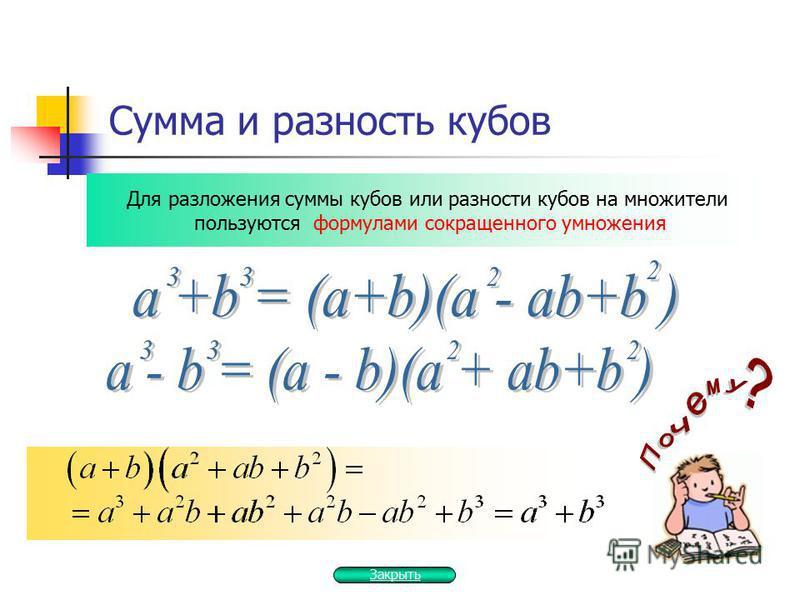 Сумма и разность кубов Для разложения суммы кубов или разности кубов на множители пользуются формулами сокращенного умножения Закрыть