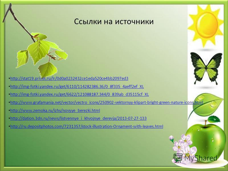 Ссылки на источники http://stat19.privet.ru/lr/0d0a0232432ce1eda520ce4bb2097ed3 http://img-fotki.yandex.ru/get/6110/114282386.36/0_8f335_4aeff2ef_XL http://img-fotki.yandex.ru/get/6622/121088187.344/0_839ab_d35115cf_XL http://www.grafamania.net/vecto