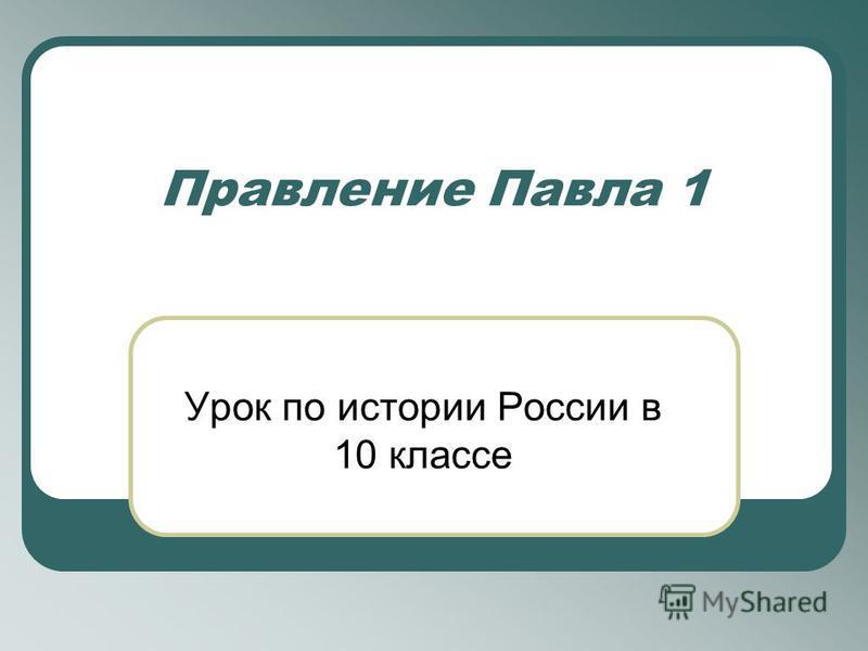 Правление Павла 1 Урок по истории России в 10 классе