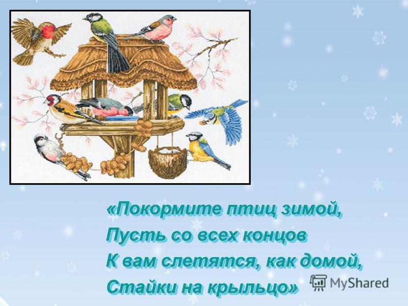 1 «Покормите птиц зимой, Пусть со всех концов К вам слетятся, как домой, Стайки на крыльцо» «Покормите птиц зимой, Пусть со всех концов К вам слетятся, как домой, Стайки на крыльцо»