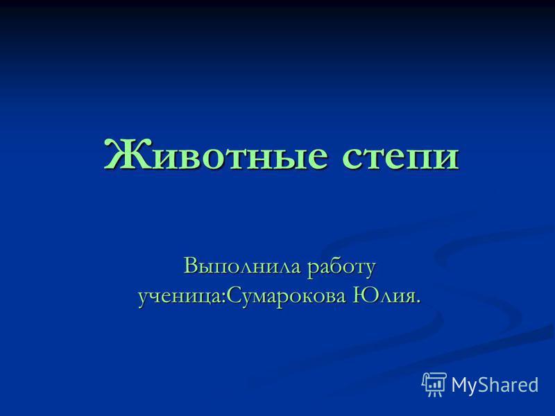Животные степи Выполнила работу ученица:Сумарокова Юлия.