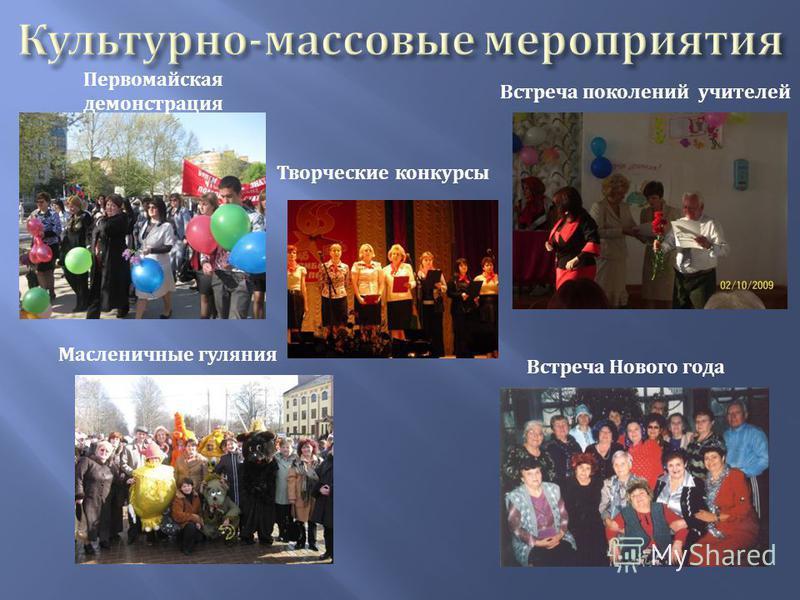 Первомайская демонстрация Творческие конкурсы Встреча Нового года Масленичные гуляния Встреча поколений учителей