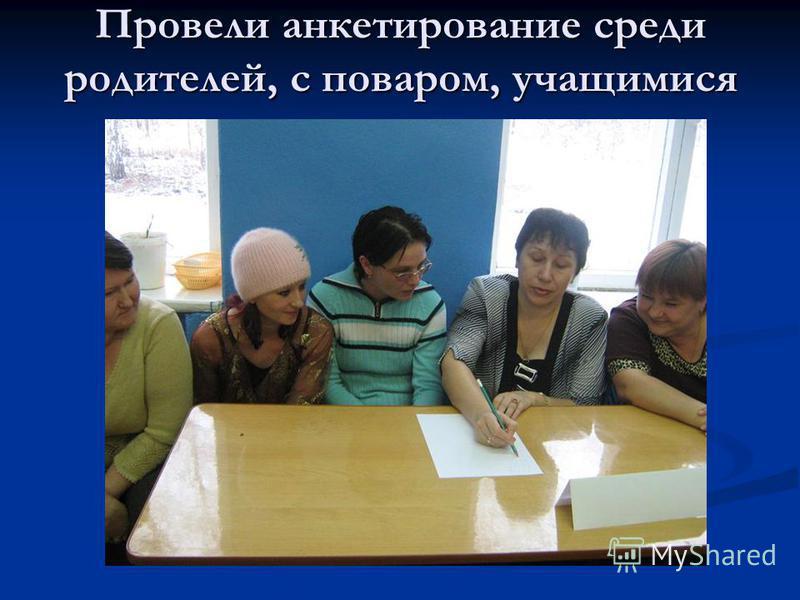 анкетирование при знакомстве с учащимися