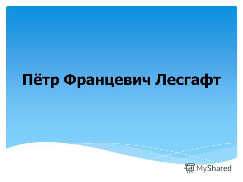 Пётр Францевич Лесгафт