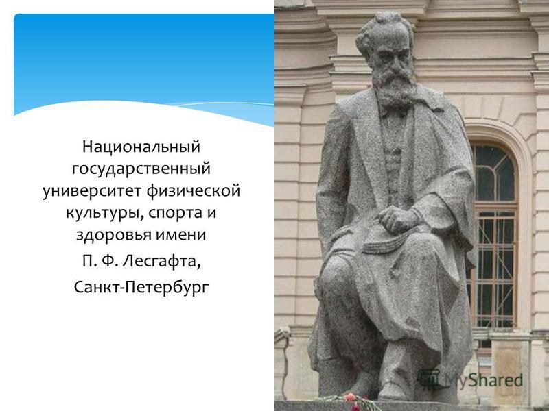 Национальный государственный университет физической культуры, спорта и здоровья имени П. Ф. Лесгафта, Санкт-Петербург