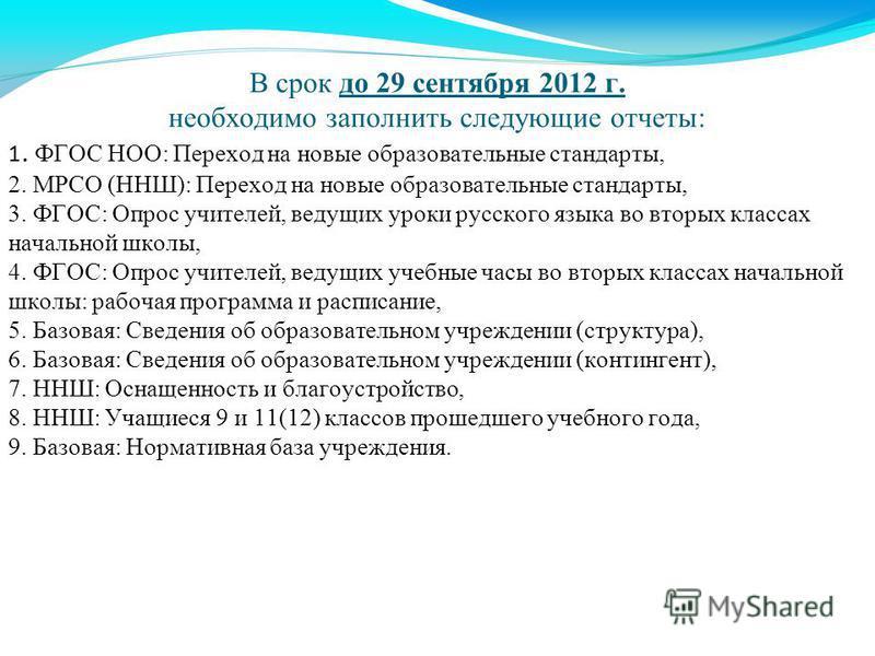 В срок до 29 сентября 2012 г. необходимо заполнить следующие отчеты: 1. ФГОС НОО: Переход на новые образовательные стандарты, 2. МРСО (ННШ): Переход на новые образовательные стандарты, 3. ФГОС: Опрос учителей, ведущих уроки русского языка во вторых к