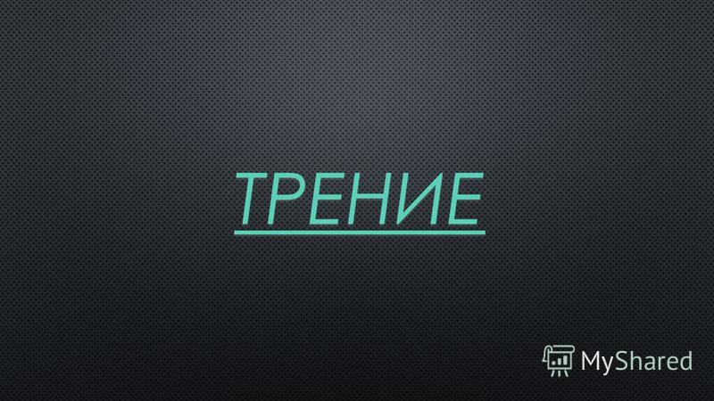 ТРЕНИЕ