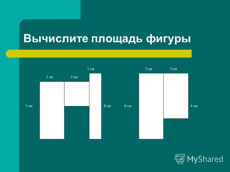 Вычислите площадь фигуры 2 см 6 см 5 см 1 см 2 см 6 см 4 см