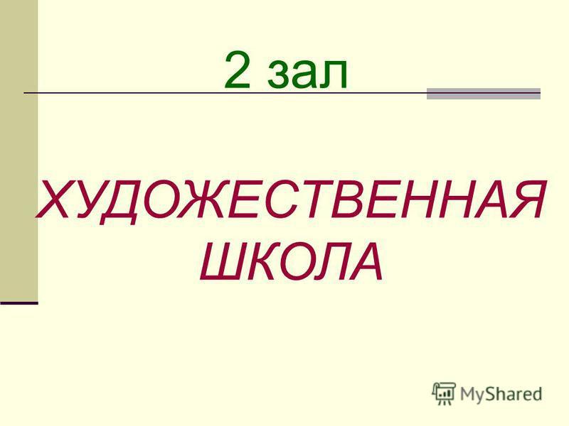 2 зал ХУДОЖЕСТВЕННАЯ ШКОЛА