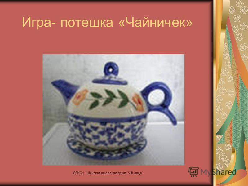 Игра- потешка «Чайничек» ОГКОУ Шуйская школа-интернат VIII вида
