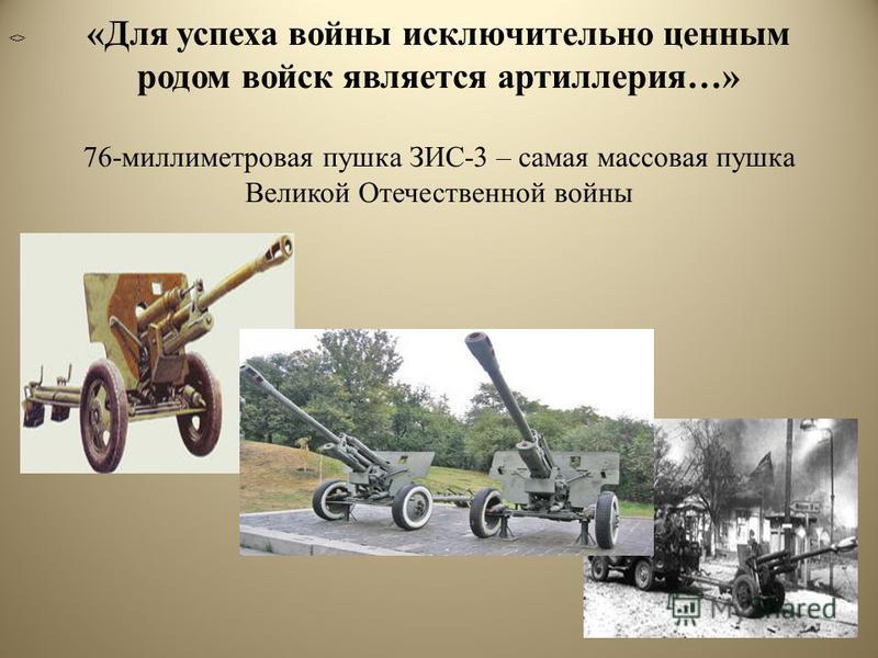 «Для успеха войны исключительно ценным родом войск является артиллерия…» 76-миллиметровая пушка ЗИС-3 – самая массовая пушка Великой Отечественной войны <>