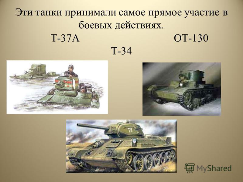 Эти танки принимали самое прямое участие в боевых действиях. Т-37А ОТ-130 Т-34