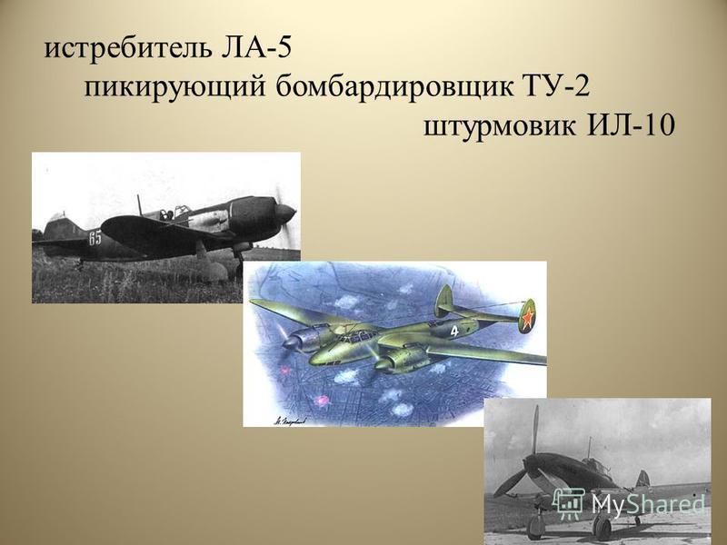истребитель ЛА-5 пикирующий бомбардировщик ТУ-2 штурмовик ИЛ-10