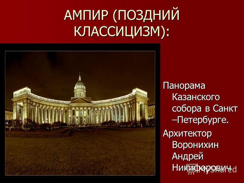 АМПИР (ПОЗДНИЙ КЛАССИЦИЗМ): Панорама Казанского собора в Санкт –Петербурге. Архитектор Воронихин Андрей Никифорович