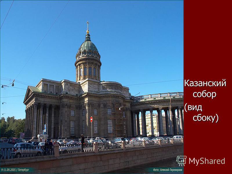 Казанский собор (вид сбоку)