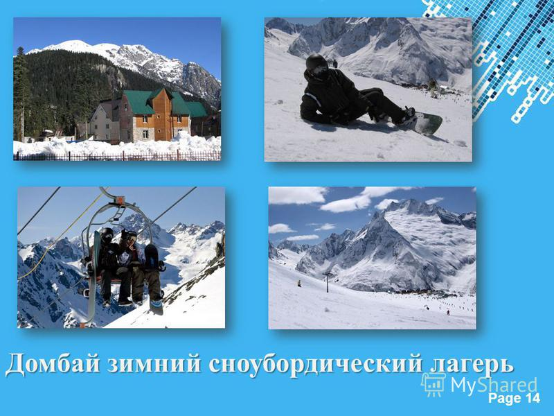 Powerpoint Templates Page 14 Домбай зимний сноубордический лагерь