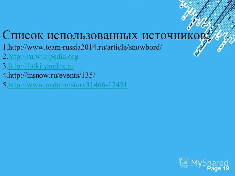Powerpoint Templates Page 18 Список использованных источников: 1.http://www.team-russia2014.ru/article/snowbord/ 2.http://ru.wikipedia.org 3.http://fotki.yandex.ru 4.http://insnow.ru/events/135/ 5.http://www.ayda.ru/story31466-12451http://ru.wikipedi