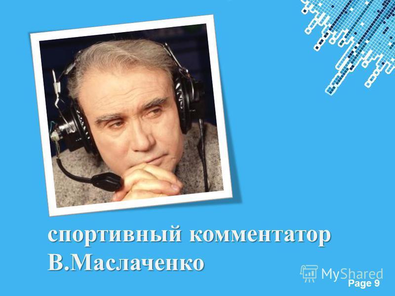 Powerpoint Templates Page 9 спортивный комментатор В.Маслаченко