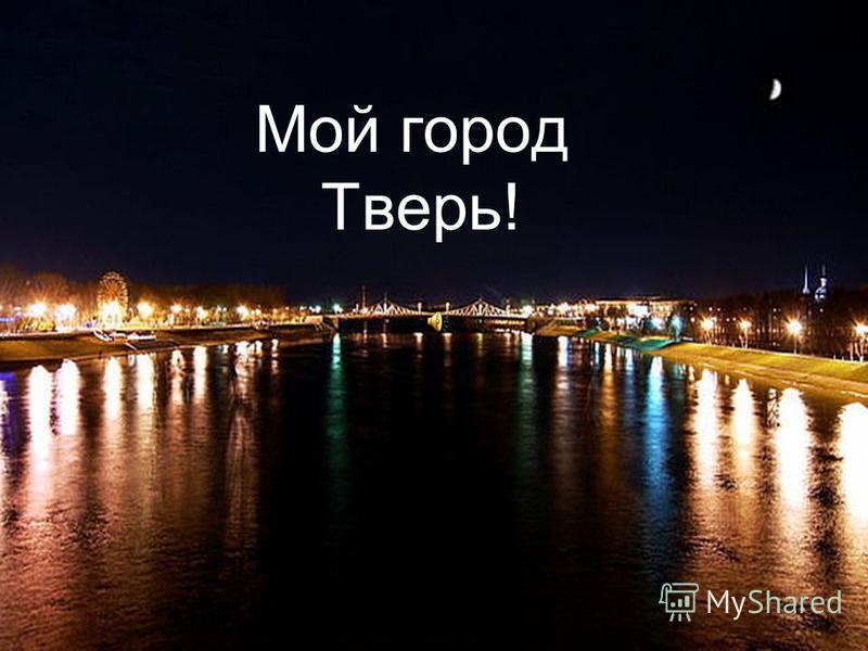 Мой город Тверь!