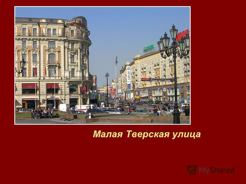 Малая Тверская улица