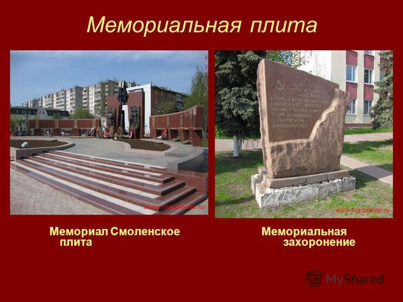 Мемориальная плита Мемориал Смоленское Мемориальная плита захоронение