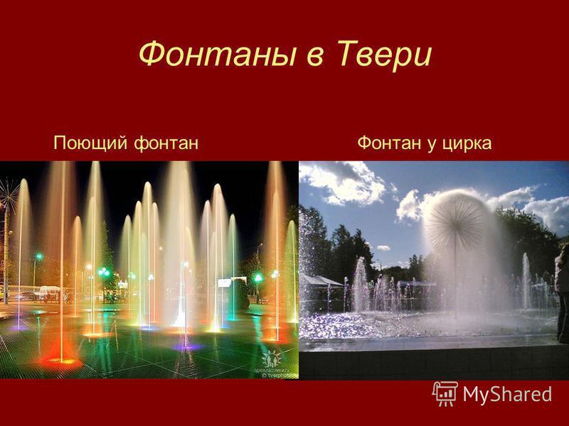 Фонтаны в Твери Поющий фонтан Фонтан у цирка