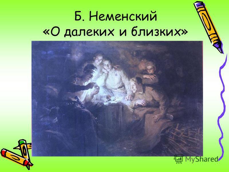 А.И.Лактионов « Письмо с фронта»