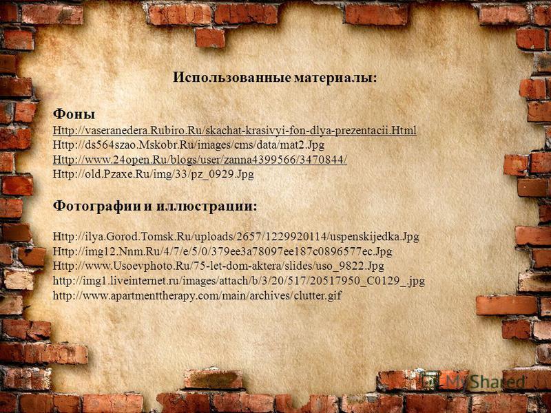 Использованные материалы: Фоны Http://vaseranedera.Rubiro.Ru/skachat-krasivyi-fon-dlya-prezentacii.Html Http://ds564szao.Mskobr.Ru/images/cms/data/mat2. Jpg Http://www.24open.Ru/blogs/user/zanna4399566/3470844/ Http://old.Pzaxe.Ru/img/33/pz_0929. Jpg