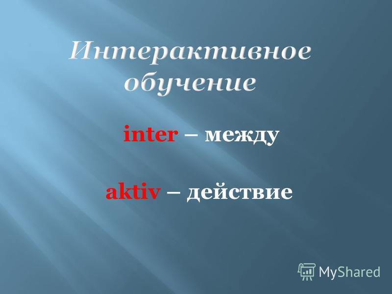 inter – между aktiv – действие