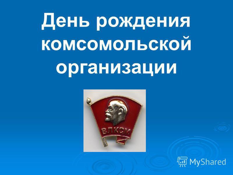 День рождения комсомольской организации