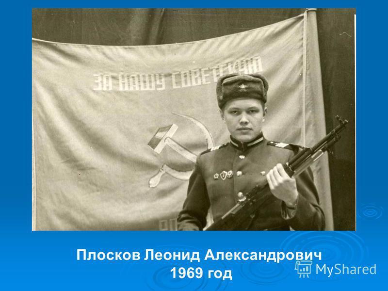 Плосков Леонид Александрович 1969 год