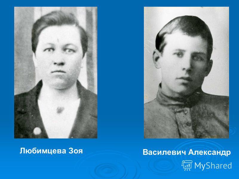 Любимцева Зоя Василевич Александр