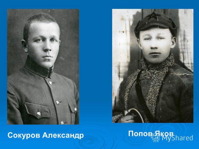 Сокуров Александр Попов Яков