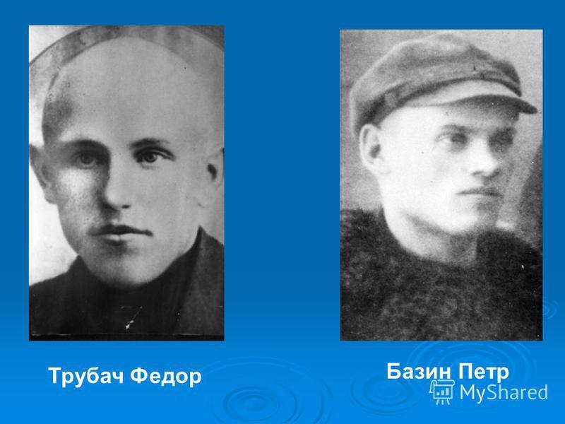 Трубач Федор Базин Петр