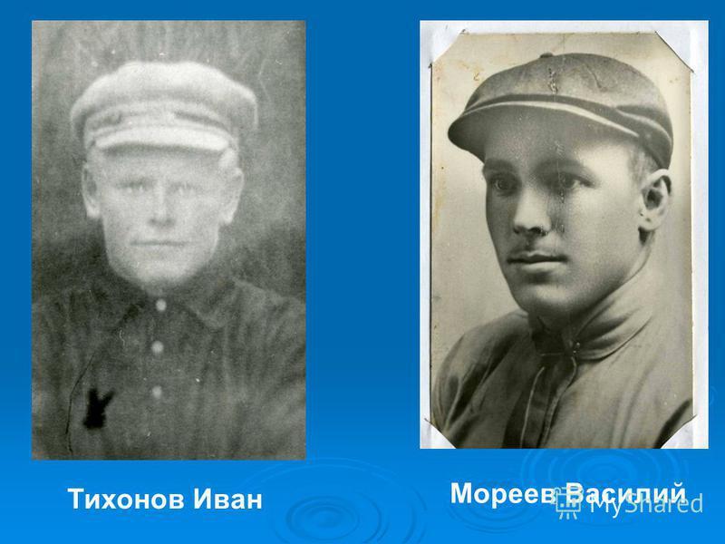 Тихонов Иван Мореев Василий