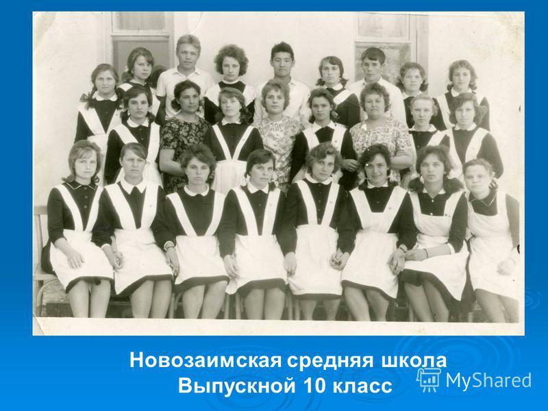 Новозаимская средняя школа Выпускной 10 класс