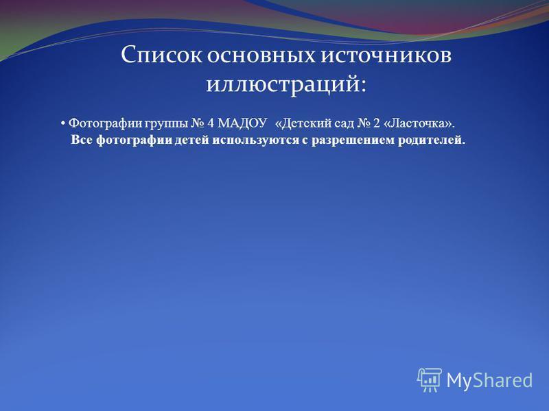 Список основных источников содержания: http://zanimatika.narod.ru/DetKniga.htm