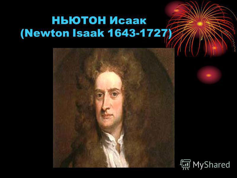 НЬЮТОН Исаак (Newton Isaak 1643-1727)
