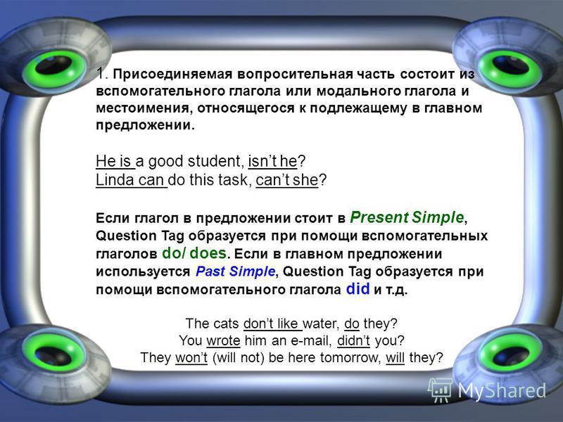 В английском языке, Question Tag образуется достаточно хитрым путём, поэтому внимательно прочитайте следующие правила: