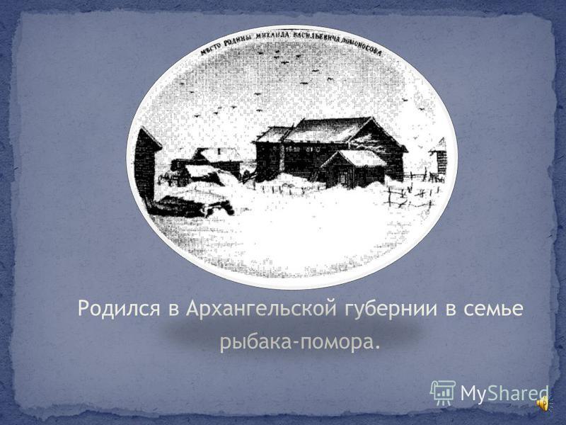 Первый русский учёный- естествоиспытатель мирового значения, поэт, художник, историк.