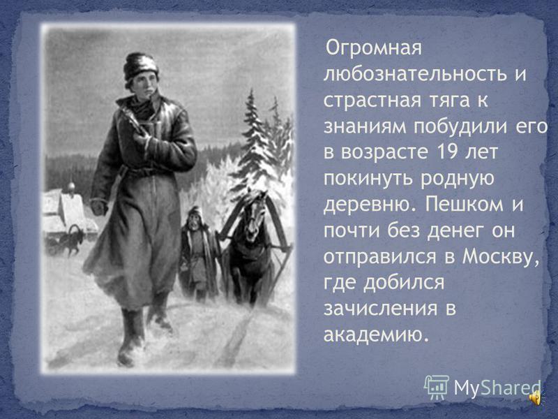 Родился в Архангельской губернии в семье рыбака-помора.