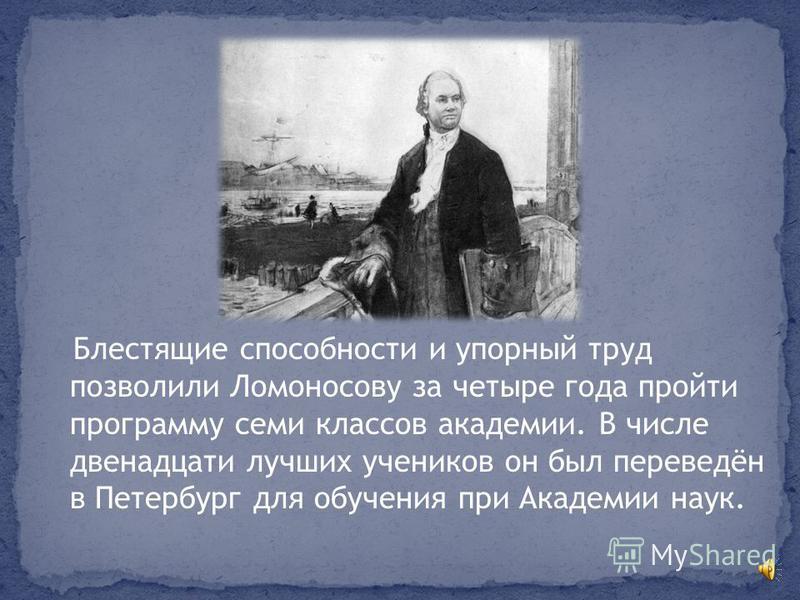 Огромная любознательность и страстная тяга к знаниям побудили его в возрасте 19 лет покинуть родную деревню. Пешком и почти без денег он отправился в Москву, где добился зачисления в академию.
