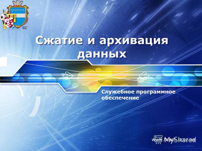 LOGO Сжатие и архивация данных Служебное программное обеспечение www.teach.ucoz.ua
