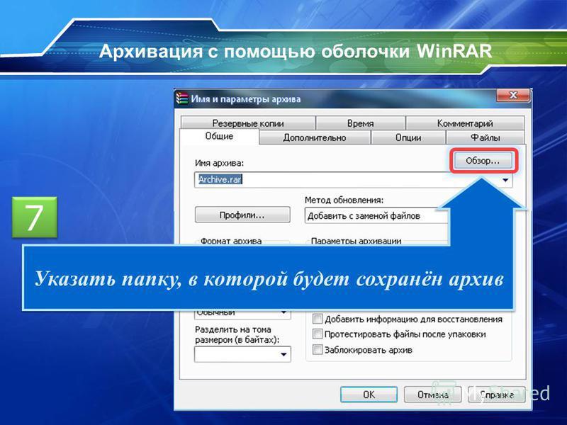 Архивация с помощью оболочки WinRAR 7 7 Указать папку, в которой будет сохранён архив