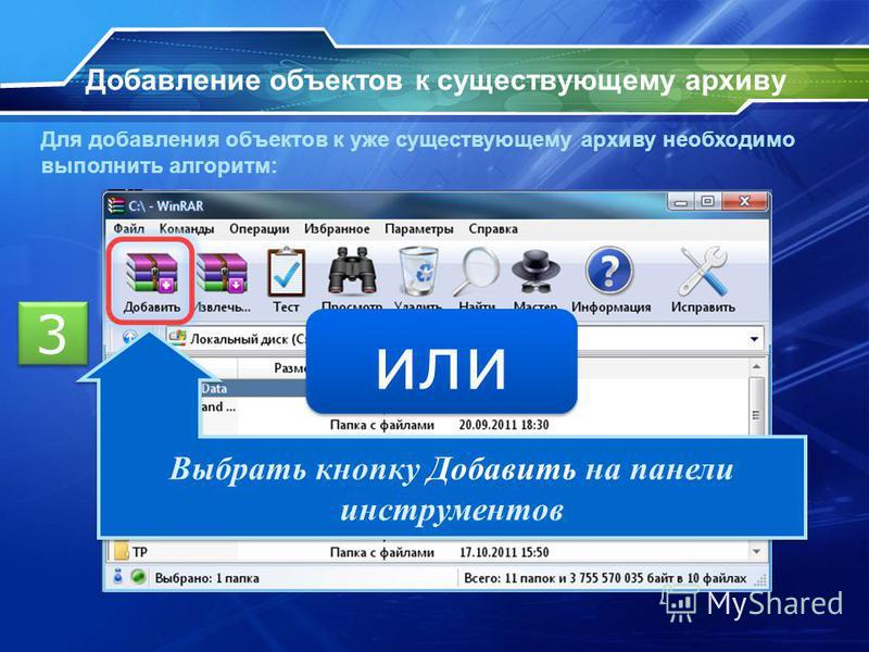 3 3 Выбрать кнопку Добавить на панели инструментов или Для добавления объектов к уже существующему архиву необходимо выполнить алгоритм: Добавление объектов к существующему архиву
