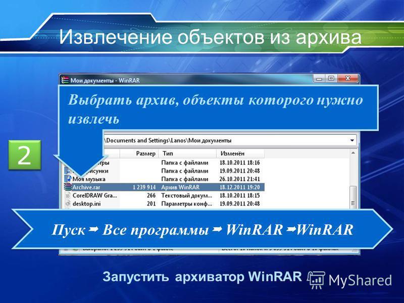 Извлечение объектов из архива 1 1 Пуск Все программы WinRAR WinRAR Запустить архиватор WinRAR 2 2 Выбрать архив, объекты которого нужно извлечь
