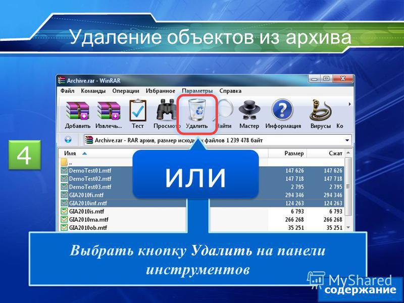 Удаление объектов из архива 4 4 Выбрать кнопку Удалить на панели инструментов или содержание