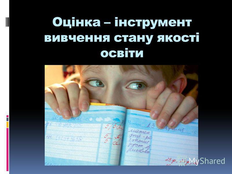 Оцінка – інструмент вивчення стану якості освіти