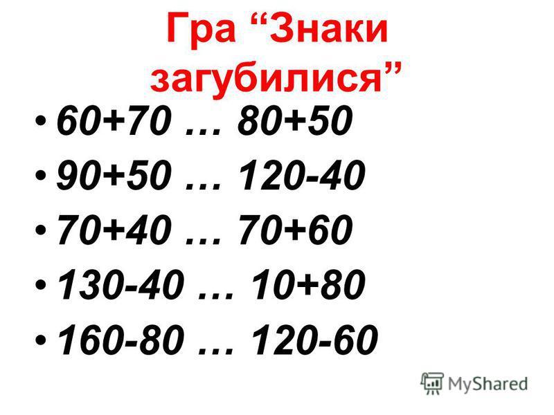 Гра Знаки загубилися 60+70 … 80+50 90+50 … 120-40 70+40 … 70+60 130-40 … 10+80 160-80 … 120-60